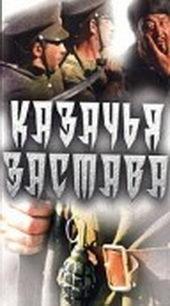 Постер к фильму Казачья застава (1982)