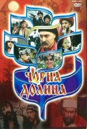 Плакат к фильму Черная долина (1990)