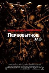 Постер к фильму Первобытное зло (2007)