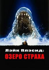 Афиша к фильму Лэйк Плэсид: Озеро страха (1999)