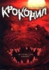 фильмы про крокодилов список