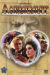 Плакат к фильму Лабиринт (1986)