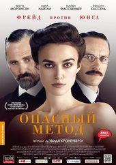 Афиша к фильму Опасный метод (2011)