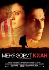 Меня зовут Кхан (2010)