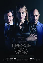 Прежде, чем усну (2013)