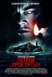 Постер к фильму Остров проклятых (2010)