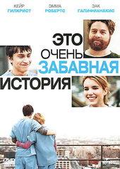 Фильм Это очень забавная история (2010)