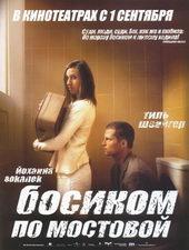Постер к фильму Босиком по мостовой (2005)