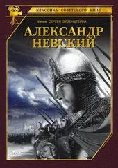 Плакат к фильму Александр Невский (1938)