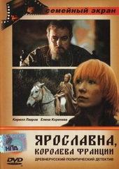 Плакат к фильму Ярославна, королева Франции (1978)