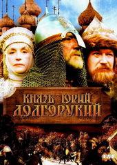 Афиша к фильму Князь Юрий Долгорукий (1998)