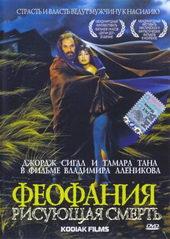 Афиша к фильму Феофания, рисующая смерть (1991)