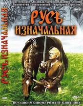 Фильм Русь изначальная (1985)
