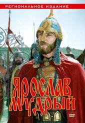 Постер к фильму Ярослав Мудрый (1981)
