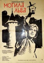 Плакат к фильму Могила льва (1971)