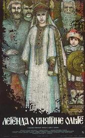 Афиша к фильму Легенда о княгине Ольге (1983)