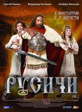 Постер к фильму Русичи (2008)