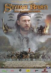Постер к фильму Когда солнце было Богом (2003)