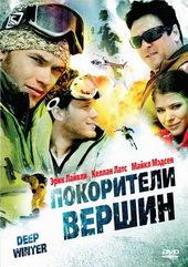 фильмы про сноубордистов