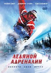 Плакат к фильму Ледяной адреналин (2007)