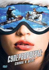 Плакат к фильму Супербордеры: Снова в деле (2008)