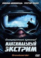 фильмы про сноубордистов список