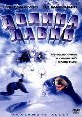 Долина лавин (2001)