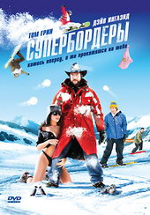 Постер к фильму Супербордеры (2008)