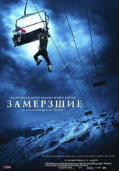 Постер к фильму Замерзшие (2010)