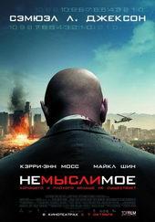 Фильм Немыслимое (2010)