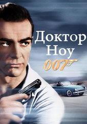 Постер к фильму 007: Доктор Ноу (1962)