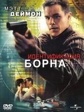 Плакат к фильму Идентификация Борна (2002)