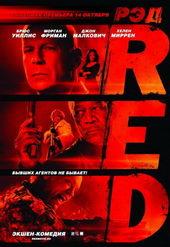 Плакат к фильму РЭД (2010)