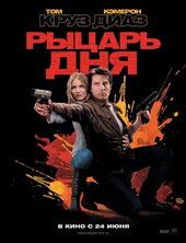 Афиша к фильму Рыцарь дня (2010)