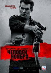 Постер к фильму Человек ноября (2014)
