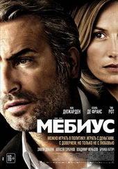 Плакат к фильму Мебиус (2013)