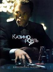 Афиша к фильму Казино Рояль (2006)