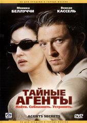 Афиша к фильму Мисс Конгениальность 2: Прекрасна и опасна (2005)