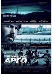 Фильм Операция Арго (2012)