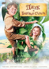 Джек и бобовый стебель (2009)