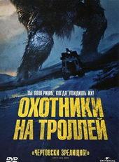 Постер к фильму Охотники на троллей (2010)