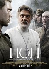православное кино 2017 худ фильм