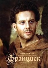 Франциск (1989)
