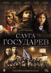 исторические фильмы 1980 1990