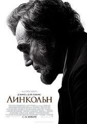Линкольн (2013)