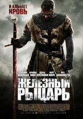 Постер из фильма Железный рыцарь (2011)