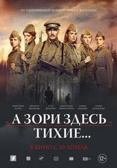 Плакат из фильма А зори здесь тихие... (2015)