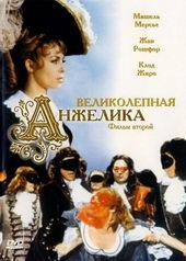 Фильм Великолепная Анжелика(1965)
