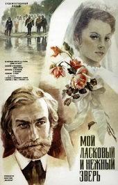 Постер к фильму Мой ласковый и нежный зверь(1978)