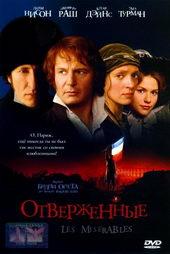 Постер к фильму Отверженные(1998)